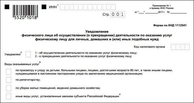 Заявление о постановке на учет для самозанятых граждан