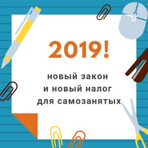 Налог и закон для самозанятых в 2019 году