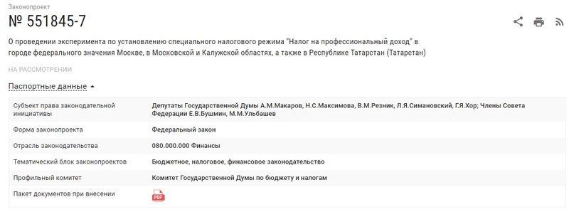 Законопроект на сайте Госдумы