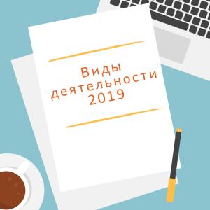 Виды деятельности с 2019 года