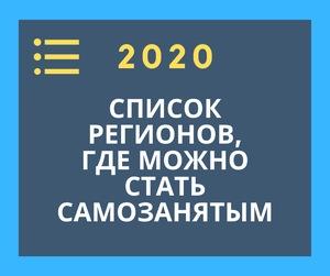 Список регионов, где разрешена регистрация самозанятых 2020