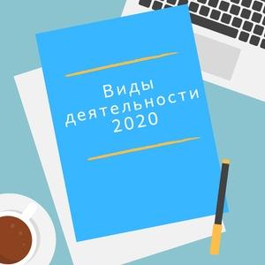 Виды деятельности с 2020 года