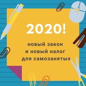 Налог и закон для самозанятых в 2020 году
