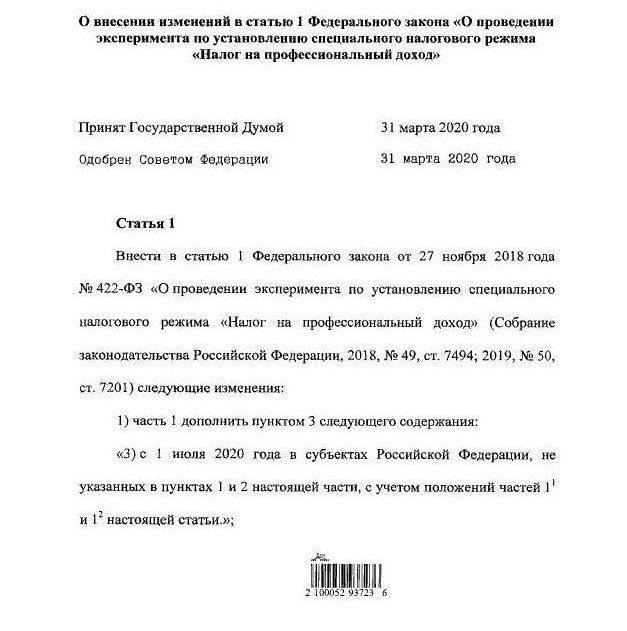 Закон о регистрации самозанятых с 1 июля 2020 года по всей РФ. Страница 1.