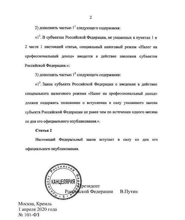 Закон о регистрации самозанятых с 1 июля 2020 года по всей РФ. Страница 2.