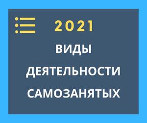 Виды деятельности самозанятых на 2021 год